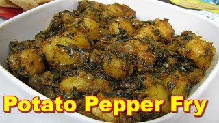 Potato Pepper Fry Recipe in Tamil (உருளை கிழங்கு பெப்பெர் ஃப்ரை)
