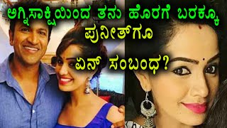 Agnisakshi Tanu came out from serial | Watch video to know the reason   | Filmibeat Kannada
