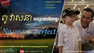 Khem Veasna| ពូ វាសនា បកស្រាយពីពាក្យ No one  is Perfect| LDP Community TV 2017
