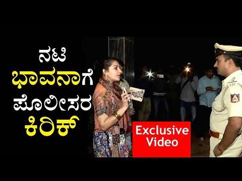 Xxx Mp4 ನಟಿ ಭಾವನಾ ಅವರಿಗೆ ಪೊಲೀಸರ ಕಿರಿಕ್ Kannada Actor Bhavana Insult 3gp Sex