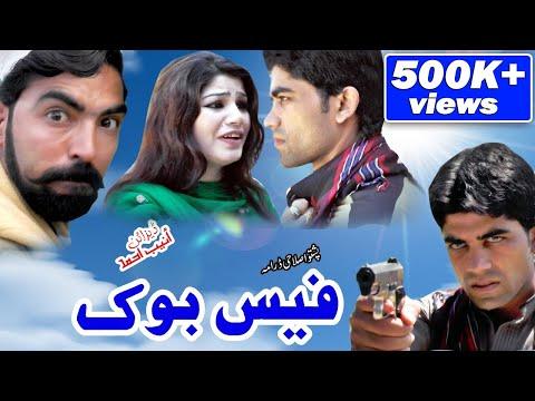 Xxx Mp4 Pashto HD Short Film Facebook 2016 New Pashto Drama 3gp Sex