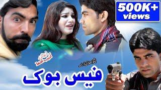 Pashto HD Short Film Facebook 2016 New Pashto Drama