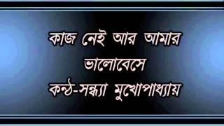 Kaaj Nei Ar Amar Bhalobese..........Sandhya Mukhopadhyay