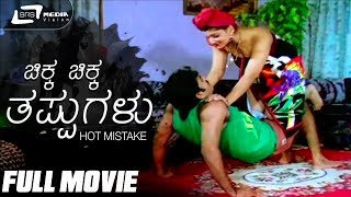 Chikka Chikka Thappugalu-ಚಿಕ್ಕ ಚಿಕ್ಕ ತಪ್ಪುಗಳು | Kannada Full Movie | FEAT.Chikkana,Ashwini