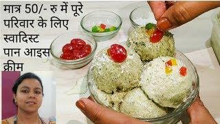 मात्र 50 रु में घर पर पूरे परिवार के लिए लाज़वाब पान आइस क्रीम बनाये | Paan Ice Cream Recipes