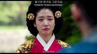 Baek Ji Young - Wind Blows (The Royal Tailors OST) [Eng sub]