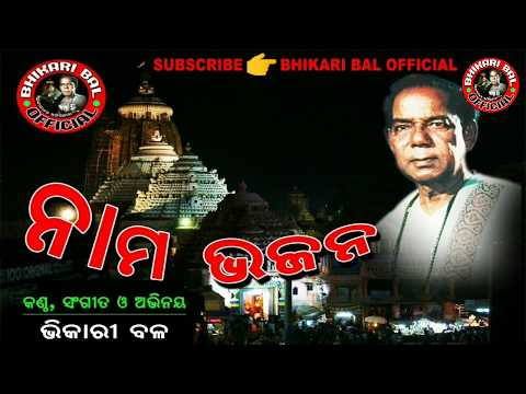 Xxx Mp4 Nonstop Most Popular Odia Devotional Nama Bhajan Song By Bhikari Bal 3gp Sex