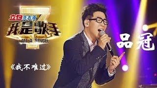 我是歌手-第二季-第6期-柔情品冠温暖听众《我不难过》-【湖南卫视官方版1080P】20140207