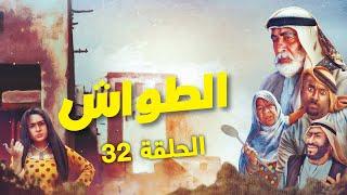 مسلسل الطواش - الحلقة 32 | رمضان 2019