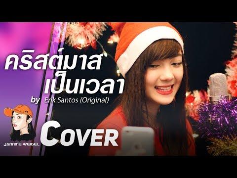 คริสต์มาสเป็นเวลา - Christmas is a Time to Love cover by Jannine Weigel (พลอยชมพู)