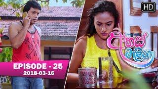Ahas Maliga   Episode 25   2018-03-16