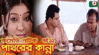 Fatafati Hasir Natok | Pathorer Kanna | EP - 12 | Chanchal Chowdhury, Alvi, Fazlur Rahman Babu
