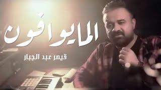 قيصر عبد الجبار - المايوافون - (فيديو كليب حصري) | 2018