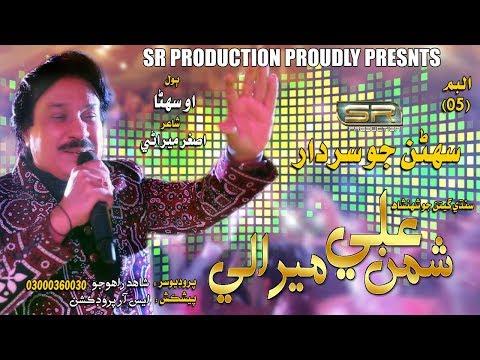 Xxx Mp4 O Suhna O Jani Shaman Ali Mirali New Song Album 05 Sr Production 2018 3gp Sex
