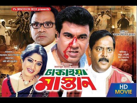 Dhakaiya Mastan l Manna l Moushumi l Dipjol l Bangla Movie HD