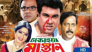 Dhakaiya Mastan l Manna l Moushumi l Dipjol l Bangla Movie HD