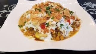 Special Chana Chaat اسپیشل چنا چاٹ / Cook With Saima