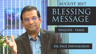 ஆசீர்வாத செய்தி | Blessing Message (August 2017) | Dr. Paul Dhinakaran