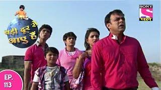 Badi Door Se Aaye Hain - बड़ी दूर से आये है - Episode 113 - 12th June, 2017