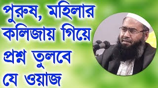 New Bangla Waz 🔴 Jubo Somaj #Part 05 by Muzaffar Bin Mohsin 🔴 Bangla Waz 2017