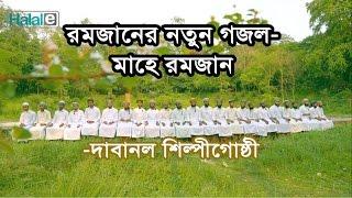 মাহে রমজান- রমজানের নতুন গজল । bangla Islamic song (ramadan song 2017)