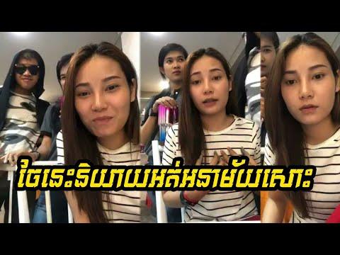 Xxx Mp4 👉តោះមកស្ដាប់ចែគាត់Liveនិយាយពីរឿងប្ដីបរទេស Khmer Live On Fb Funny Moments Live Khmer Movie 3gp Sex