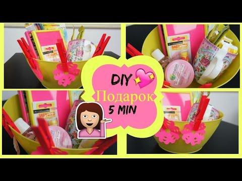 Подарки за 5 минут видео