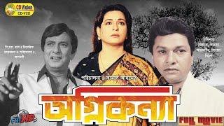 Ogni Konna | Razzak | Shabana | Alamgir | Bangla Movie | CD Vision