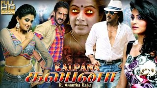 Kalpana tamil full movie |  கல்பனா | horror movie | HD 1080 | exclusive movie | new release 2016