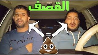 فضيحة هشام و فيصل +18 (شاهد قبل الحذف )