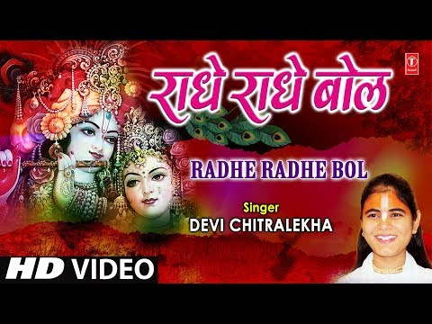 Xxx Mp4 Radhey Radhey Bol By Devi Chitralekha Full Song I Radhey Radhey Bol 3gp Sex