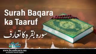Surah Baqara ka Taaruf    Quran Series    IslamSearch