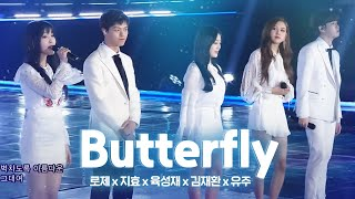 지효·육성재·로제·유주·김재환의 스페셜 무대 'Butterfly' @2017 SBS 가요대전 2부 20171225