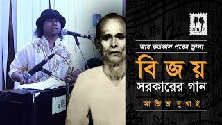 Ar Koto Kal Porer Jala || Bijoy Sarkar Song || Aziz Dukhai || Gyatijan Adda
