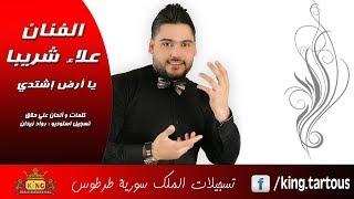 يا أرض اشتدي علاء شريبا Alaa Shreba Ya Ard Eshtadee