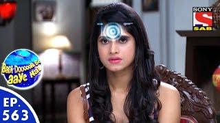 Badi Door Se Aaye Hain - बड़ी दूर से आये है - Episode 563 - 4th August, 2016