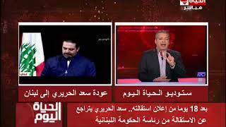 برنامج الحياة اليوم مع تامر أمين - حلقة الاربعاء 22-11-2017- Al Hayah Al Youm