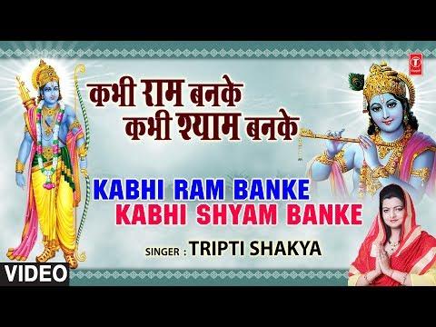 Xxx Mp4 Kabhi Ram Banke Full Song I Kabhi Ram Banke Kabhi Shyam Banke 3gp Sex