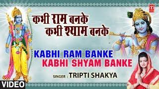 Kabhi Ram Banke [Full Song] I Kabhi Ram Banke Kabhi Shyam Banke