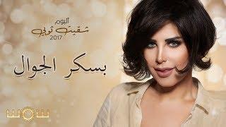 شمس - بسكر الجوال (حصرياً) | من ألبوم شقيت ثوبي 2017