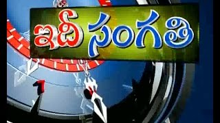 ఇదీసంగతి | Idi Sangathi | 13th March '17 | Full Episode