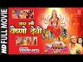 Jai Maa Vaishnodevi I English Subtitles I Watch Online Full Movie I GULSHAN KUMAR I GAJENDRA CHAUHAN mp3