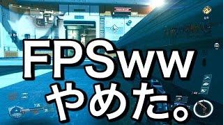 【CoD:IW】地震来たからFPSやめた。
