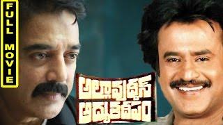 Allauddin Adbutha Deepam Telugu Full Movie || Kamal Hassan, Rajini kanth, Sri Priya