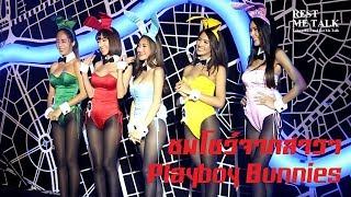 โชว์จากสาวๆ Playboy Bunnies