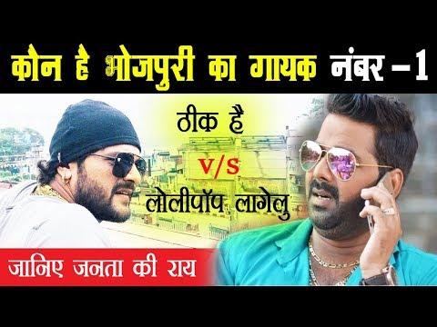 Xxx Mp4 Khesari V S Pawan Singh सबसे अधिक किसके गाने को पसंद करते हैं बिहार के लोग 3gp Sex