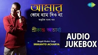 Best of Srikanto Acharya | Bengali Modern Songs | Audio Jukebox