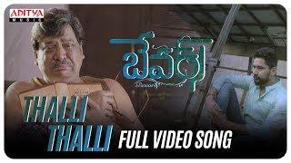 Thalli Thalli Full Video Song || Bewars Movie || Rajendra Prasad, Sanjosh, Harshita