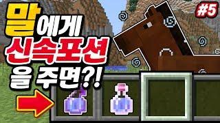 *말에게 신속 포션*주고 탐험하기 ㅋㅋㅋ 과연?! [마인크래프트 야생 #5] Minecraft - 루태