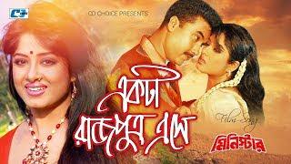 Ekta Raj Putro Eshe | Monir Khan | Kanak Chapa | Manna | Mousumi | Bangla Movie Song | FULL HD